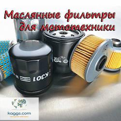 Маслянные фильтры для квадроциклов,мотоциклов,скутеров,гидроциклов,снегоходов.