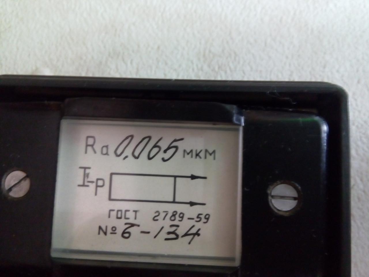 Меры шероховатости образцовая 0,065 мкм,Мера шероховатости образцовая Ra0,054мкм возможна калибровка в  УкрЦСМ