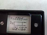 Меры шероховатости образцовая 0,065 мкм,Мера шероховатости образцовая Ra0,054мкм возможна калибровка в  УкрЦСМ, фото 1