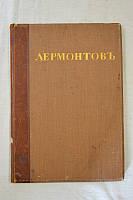 М.Ю. Лермонтов.  Полное собрание  сочинений.  Рекламный выпуск