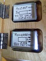 Комплект  образцовых мер шероховатостей(2шт)  Ra 0,055 мкм и  Ra 0,60мкм   с поверкой УкрЦСМ