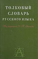 Толковый словарь русского языка. Под редакцией Ушакова