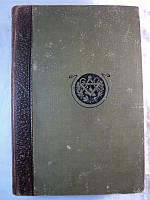 П. Ровальд, И. Фаульвассерт и др.  Промышленность и техника. Строительное искусство. Том 1