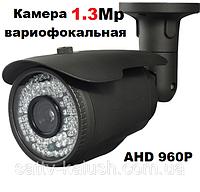 Камера вариофокальная  AHD 960P 1.3Mp
