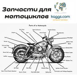 Мототовары