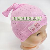 Детская трикотажная шапочка р. 36-38 для новорожденного отлично тянется ТМ Baby A 3500 Розовый