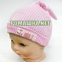 Детская трикотажная шапочка р. 36-38 для новорожденного отлично тянется ТМ Baby A 3500 Розовый А