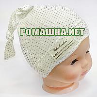 Детская трикотажная шапочка р. 36-38 для новорожденного отлично тянется ТМ Baby A 3500 Бежевый