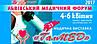 """Львівський медичний форум.  4-6 квітня 2017 р./ 23 медична виставка """"Галмед"""""""