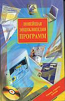 Новейшая энциклопедия программ