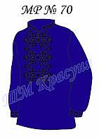 Заготовка мужской сорочки-вышиванки МР-70