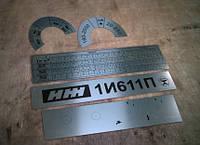 Станок 1и611п набор таблиц