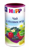 Чай Hipp (Хипп) из лесных ягод с 6 месяцев  200 гр.