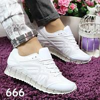 Стильные белые кроссовки 666