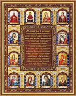 Набор для вышивания бисером на художественном холсте Молитва о семье