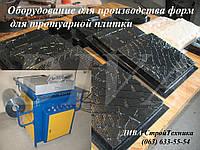 Станок для производства форм для тротуарной плитки цена, фото 1