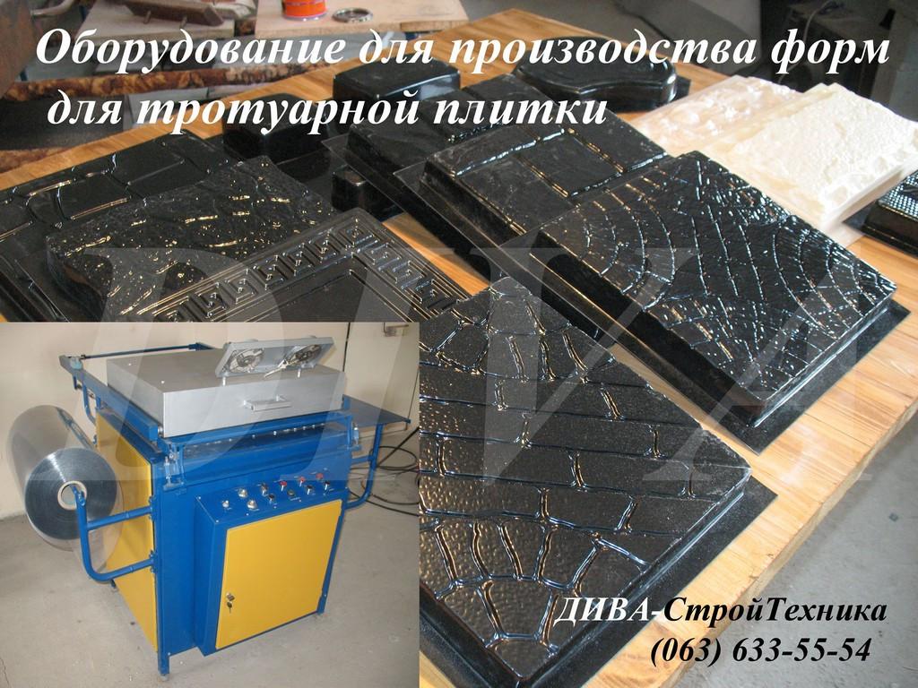 Вакуумный аппарат для изготовлении форм вакуумный упаковщик vac 470 отзывы