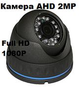 Камера видеонаблюдения AHD Full HD 1080P 2Mp