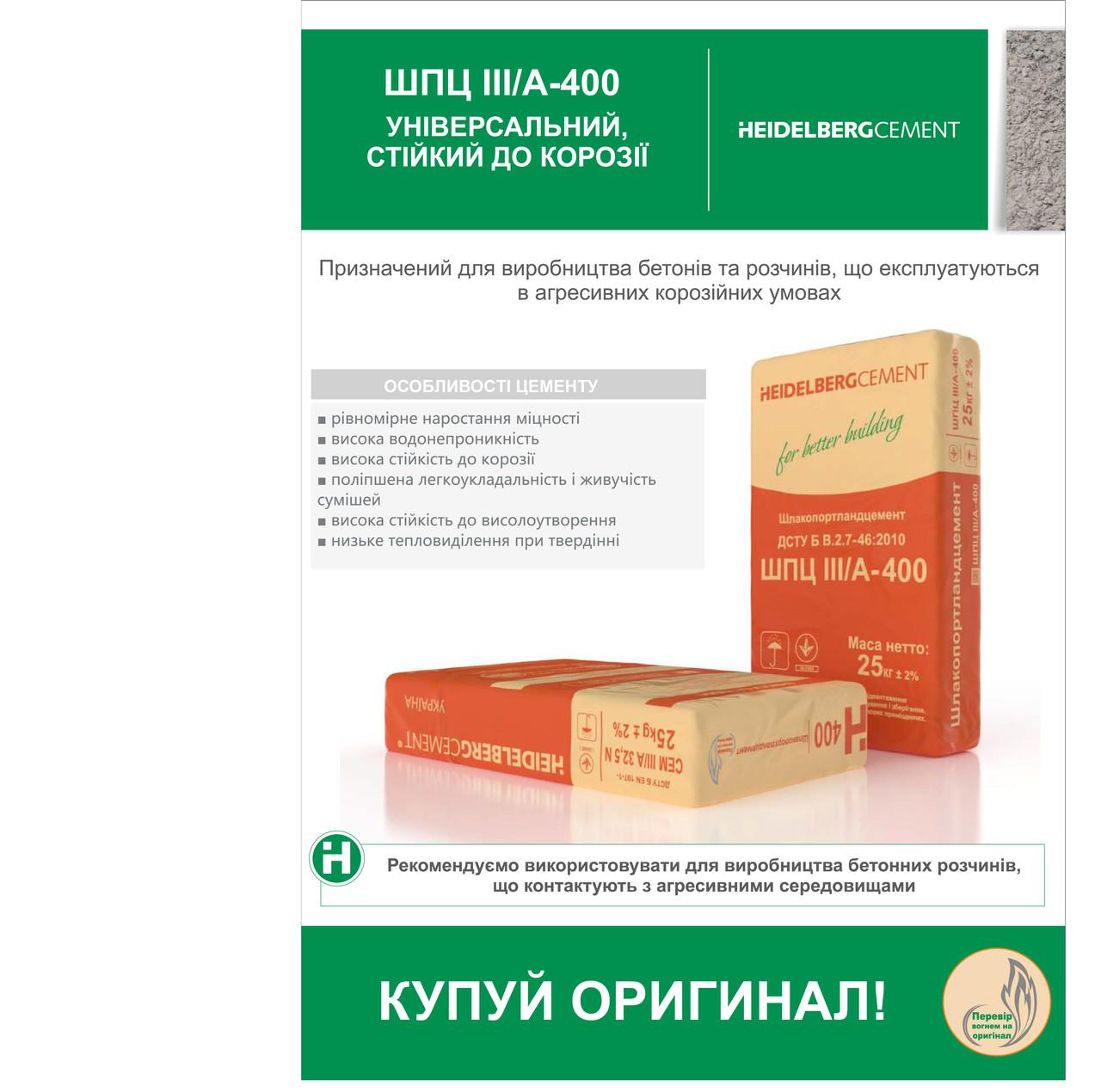 ЦементШПЦ ІІІ/А-400  УНІВЕРСАЛЬНИЙ, СТІЙКИЙ ДО КОРОЗІЇ (25)кг «ХайдельбергЦемент Украина»