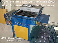 Оборудование для производства форм для облицовочной плитки, фасадных панелей