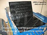 Оборудование для производства форм для облицовочной плитки, фасадных панелей, фото 3