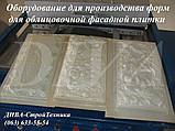 Оборудование для производства форм для облицовочной плитки, фасадных панелей, фото 4