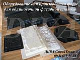 Оборудование для производства форм для облицовочной плитки, фасадных панелей, фото 5