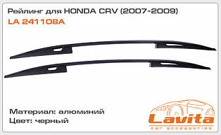 Рейлинги для автомобиля Honda CRV (2007-2009) Lavita LA 241108A
