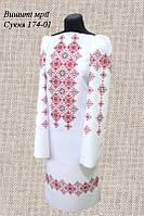 Платье 174-01 без пояса