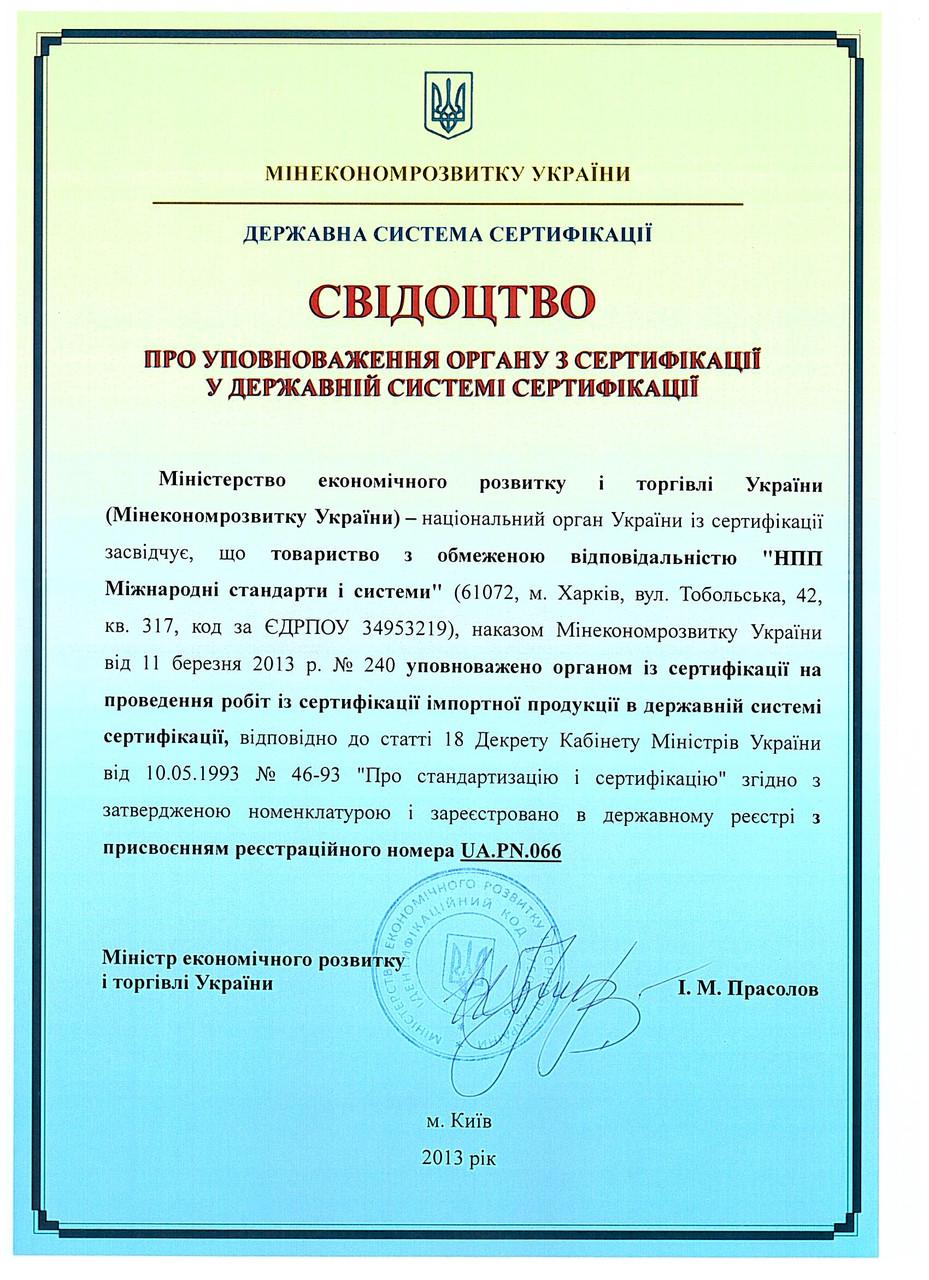 электронная библиотека сертификация продукции растениеводства