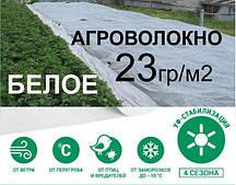 Белое агроволокно 23 г/м²