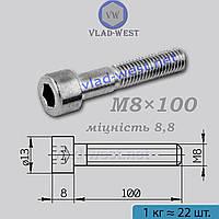 Гвинт DIN 912 клас міцності 8.8 М8х100 оцинкований