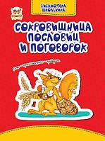 Сокровищница пословиц и поговорок.серия библиотека дошкольника.
