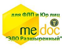 """Программа """"M.E.DOC"""" Модуль «ЭДО Расширенный» и пакеты обновлений, для ФЛП и Юр лиц"""