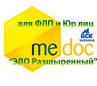 """Программа """"M.E.DOC"""" Модуль «ЭДО Расширенный» и пакеты обновлений, для ФЛП и Юр лиц."""