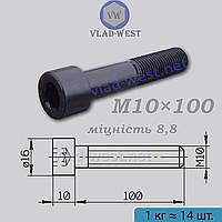 Винт DIN 912  кл. пр. 8.8 М10х100 черный