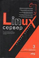 Linux-сервер своими руками. Колисниченко