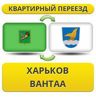Квартирный Переезд из Харькова в Вантаа