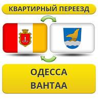 Квартирный Переезд из Одессы в Вантаа