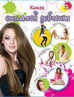 Книга стильной девчонки.Энциклопедия для любознательных.