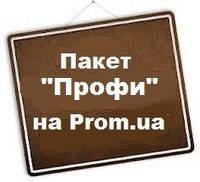 """Создание интернет-магазина на Prom.ua, пакет услуг """"Профи"""" 5950 грн/годтел. 0993524283"""