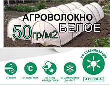 Біле агроволокно 50 г/м2