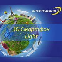 """Голосовой тарифный план """"3G Смартфон Light"""""""