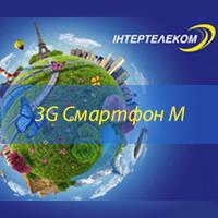 """Голосовой тарифный план """"3G Смартфон M"""""""