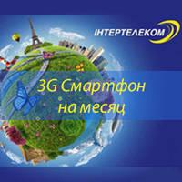 """Голосовой тарифный план """"3G Смартфон на месяц"""""""