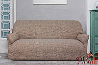 Чехол на диван натяжной 3-х местный Испания, Andrea Brown мокко