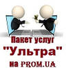 "Создание интернет-магазина  ""Ультра"" 9800 грн/год тел. 0993524283"