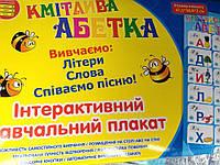 """Интерактивный плакат """"Говорящий Букварёнок"""" (укр.язык)"""