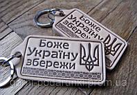 Брелки из кожи Боже Україну збережи