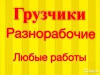 Услуги Разнорабочих Грузчиков Киев